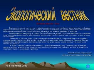 Экологическая газета. Сентябрь 2013