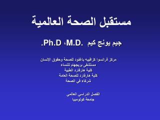 M.D.  Ph.D.
