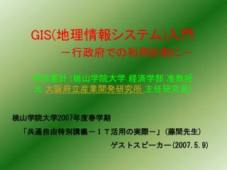 GIS     --
