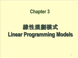 線性規劃模式 Linear Programming Models
