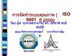 การจัดทำระบบคุณภาพ (ISO 9001 ปี 2000)