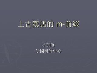上古漢語的 m-前綴