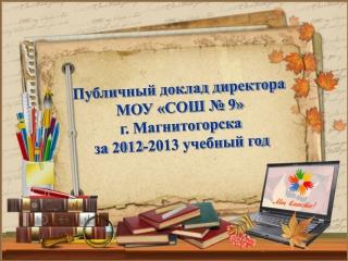 publich doklad 12-13