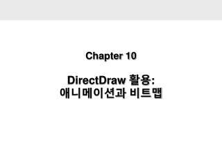 Chapter 10  DirectDraw 활용:  애니메이션과 비트맵