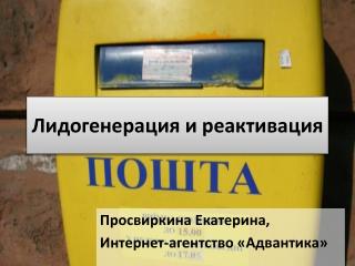 Просвиркина Е. Лидогенерация и реактивация (GetMarketing.ru)
