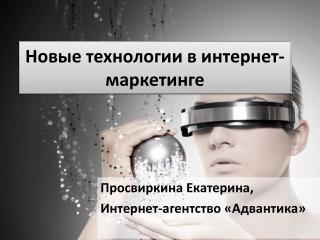 Просвиркина Е. Новые технологии в интернет-маркетинге