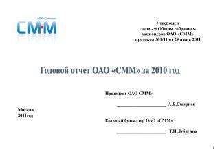 Годовой отчет ОАО «СММ» за 2010 год