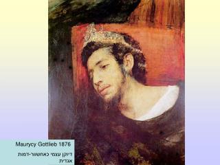 Maurycy Gottlieb 1878מאוריצי גוטליב-יום כיפור