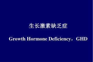 ???????  Growth Hormone Deficiency?GHD