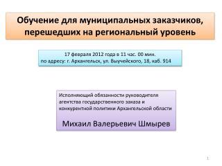 Поступление заявок в течение 2011 года