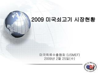 미국육류수출협회 (USMEF) 2009년 2월 25일(수)