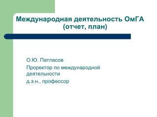 Международная деятельность ОмГА (отчет, план)