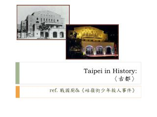 Taipei in History:  〈古都〉