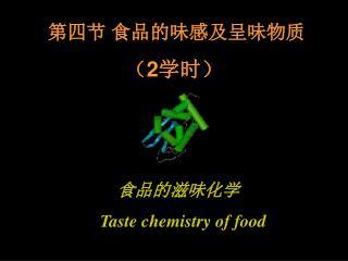 食品的滋味化学     Taste chemistry of food