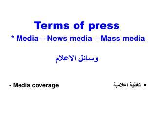- Media coverage