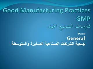 ممارسة التصنيع الجيد ج2