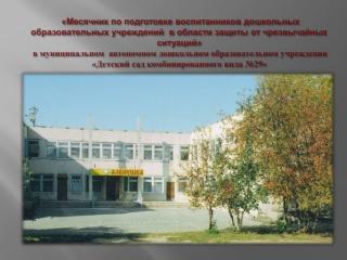МАДОУ №29 месячник гочс 2013г. Сентябрь