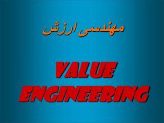 مهندسی ارزش  value engineering