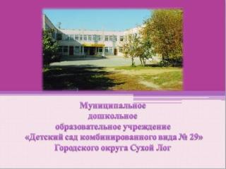Презентация к публичному докладу ДОУ 29 . 2012