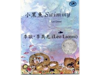李歐‧李奧尼 (Leo Lionni)
