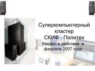 Суперкомпьютерный кластер СКИФ - Политех