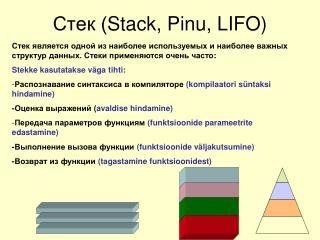 Стек (Stack, Pinu, LIFO)