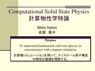 Computational Solid State Physics