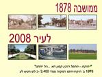 ממושבה 1878