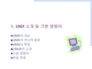 1. UNIX 소개 및 기본 명령어