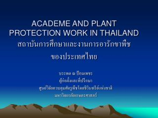 academe and plant production work in thailand