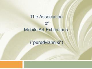 The Association  of  Mobile Art Exhibitions   peredvizhniki