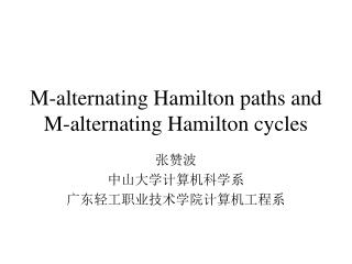 M-alternating Hamilton paths and M-alternating Hamilton cycles