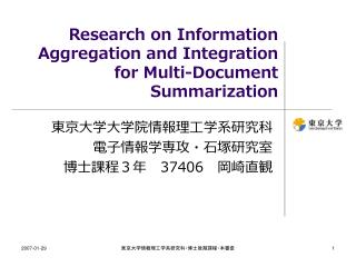 Research on Information Aggregation and Integration for Multi-Document Summarization
