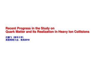 Recent Progress in the Study on                                           Quark Matter and Its Realization in Heavy Ion