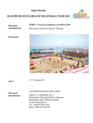 Open Ukraine  ILLICHIVSK EEVZA BEACH VOLLEYBALL TOUR 2011