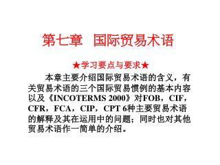 , INCOTERMS 2000 FOB,CIF,CFR,FCA,CIP,CPT 6;