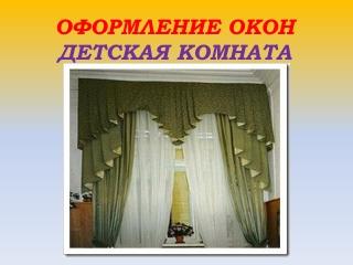 ДЕТСКАЯ ОФОРМЛЕНИЕ ОКОН