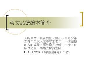 ,,,,,  C. S. Lewis