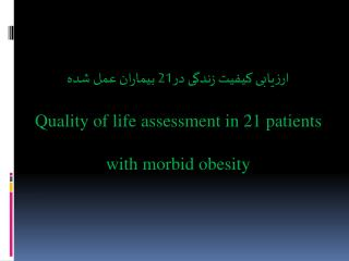 21    Quality of life assessment in 21 patients with morbid obesity