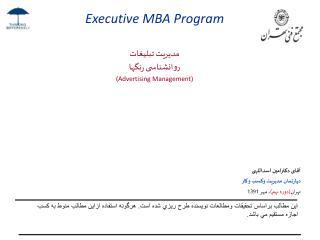 Executive MBA Program      Advertising Management