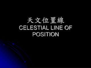 CELESTIAL LINE OF POSITION