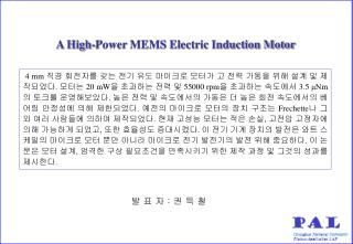 A High-Power MEMS Electric Induction Motor