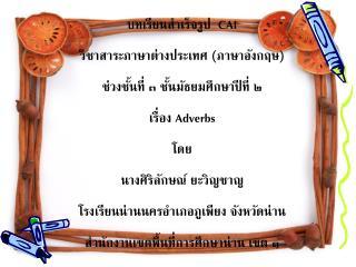 CAI        Adverbs