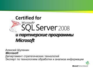 Certified for      Microsoft