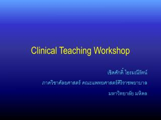 Clinical Teaching Workshop