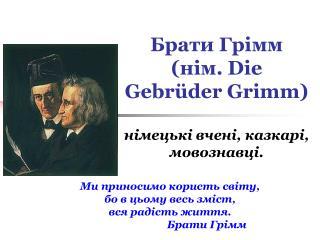 . Die Gebr der Grimm    , , .