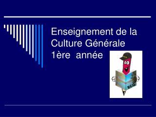 Enseignement de la Culture G n rale 1 re  ann e