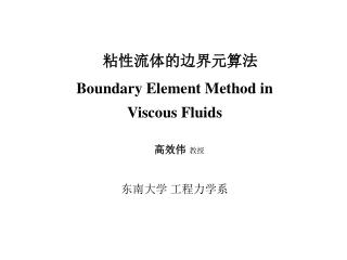 Boundary Element Method in Viscous Fluids