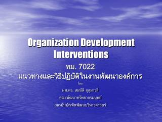 Organization Development Interventions