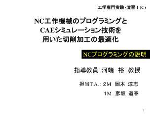 NC CAE